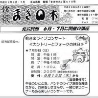 7/9『第6回カントリーとフォークの休日』の案内チラシ