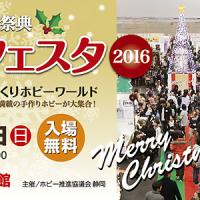 クリスマスフェスタ2016開催