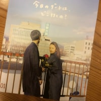 TOHYO DATE