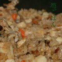 「MKママごちそうさま」。あちこちから旬のもの、筍、独活、蕨いただいて、MKママの田舎料理(1)筍ごはん。