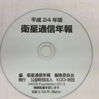 平成24年度版 衛星通信年報