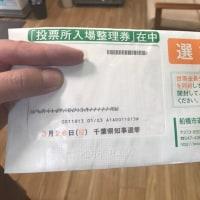 週末は「千葉県知事選挙」