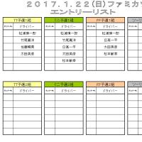 1/22(日)ファミカツ エントリー状況