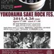 明日は、ヨコハマ サケ ロック フェス!