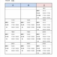 H29年度 4月稽古日程表とお知らせ