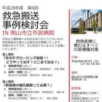 救急搬送事例検討会in岡山市立市民病院(2017/03/07)