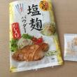 「塩麹パウダー」使って、おいしい『キャベツ炒め』
