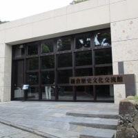 新装オープンした扇ケ谷無量寺谷の「鎌倉歴史文化交流館」を訪ねて
