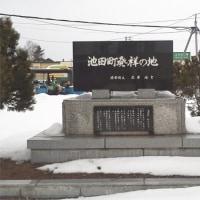 池田町発祥の地碑