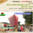世界ふしぎ発見!東京から3時間で奇跡の絶景に出会える!?台湾で世界一周の旅