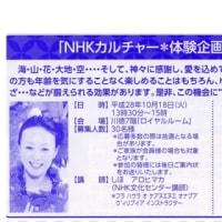 NHK盛岡教室 体験企画☆