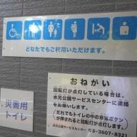 男女別型(誰でも用付設)トイレ-1の3