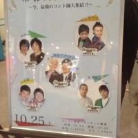 幕張特選ネタライブ コントSP 〜今、最強のコント師大集結〜