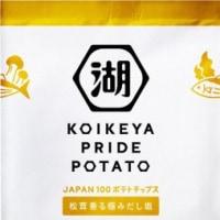湖池屋 ポテトチプス(松茸) 販売中止 !!