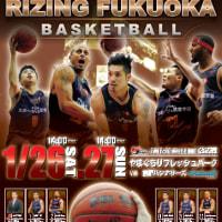[お知らせ] ライジング福岡 vs 京都ハンナリーズ in 山口