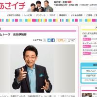 NHK『あさイチ』プレミアムトーク~古館伊知郎