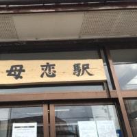 北海道・室蘭の母恋駅に行ってきた