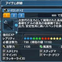 【PSO2】レイロッド拾ったー!
