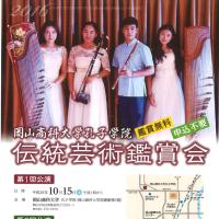 岡山商科大学孔子学院主催 大連外国語大学音楽学部による伝統芸術鑑賞会に出席