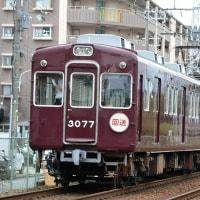 阪急 塚口(2011.10.15) 運行標識板の取り換え