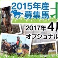 2015年産募集馬北海道調教見学ツアー・概要発表