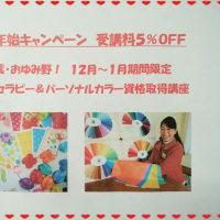 期間限定!年末年始キャンペーン 受講料5%OFF 千葉・おゆみ野