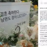 チャン・グンソク、ファンの結婚式に花のバスケット・祝儀送信」夫もうなぎ〜」