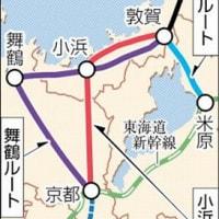 北陸新幹線京都駅・学研都市駅・天王寺駅・関空駅ルートを探る
