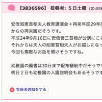 『安倍晋三小學院問題』の本丸は『維新の会』&松井&橋下!野党のみなさん、お気張りやす!