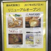本日錦糸町テルミナ1階リニューアルオープン!