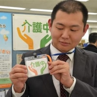 全国普及も周知「まだ」 静岡県発案「介護マーク」