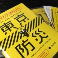東京防災(の本)