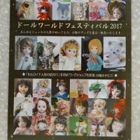 第19回 東京ドールハウス・ミニチュアショウ