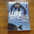 岡本健太郎 『山賊ダイアリーSS』1巻
