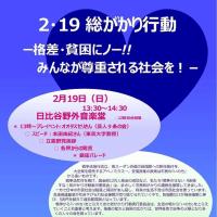 2.19日比谷集会デモ