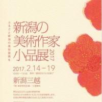 新潟の美術作家小品展2017