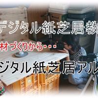 デジタル紙芝居アルバム作り・・・民話