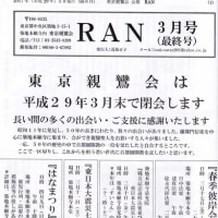 東京親鸞会解散