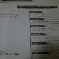 日本FP協会総会案内