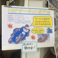 「今日もバイク日和」 本日の話題はこちら!(ヤマハ・YSP大分)