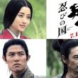 忍びの国 ⭐︎⭐︎⭐︎ #映画 #嵐 #石原さとみ