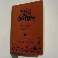 山口県観光パスポート