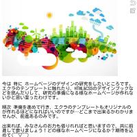 記事のレスポンシブWebデザインの調整2
