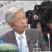 酷い偏向内容の番組…朝まで生テレビ!老害・田原総一朗
