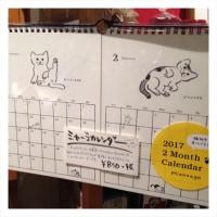 カレンダーとかスケジュール帳とかぽち袋とかを片付ける(笑)