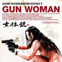 女体銃 GUN WOMAN