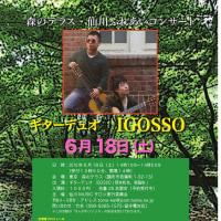 森のテラス・仙川ふれあいコンサート 2016年6月18日(土)【お客様主催イベント】