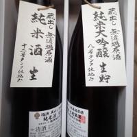 福源酒造の日本酒