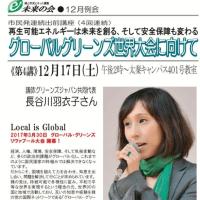 イベント紹介-「グローバルグリーンズ世界大会に向けて」