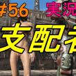 fallout4実況 #56 支配者へ 【レールロード】【フォールアウト4】